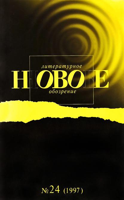 Новое Литературное Обозрение, №20, 1996