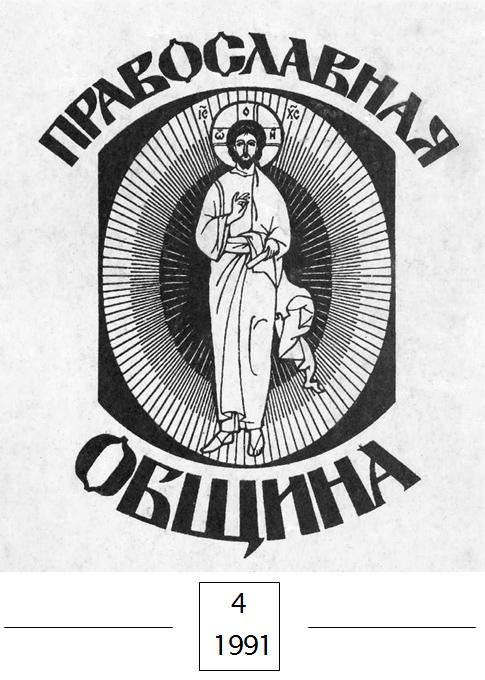 Православная Община, №4, 1990