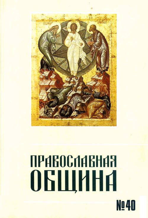 Православная Община, №40, 1997